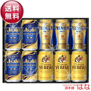 【送料無料】酒本舗はなオリジナル 国産3大プレミアムビールセ...