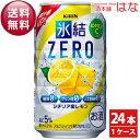 【送料無料】キリン 氷結ZERO レモン 350ml×1ケー...