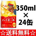 【送料無料】アサヒ ブラックニッカ ハイボール 缶 350ml×1ケース(24本)【全国送料無料】