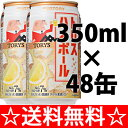 【送料無料】サントリー トリス ハイボール缶 350ml×2ケース(48本)【ポイント10倍】【10P22Nov13】