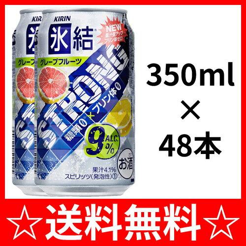 【送料無料】キリン 氷結ストロング グレープフル...の商品画像