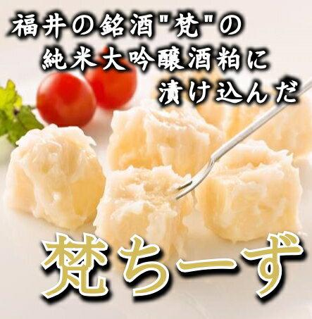 「梵」純米大吟醸酒粕ちーず190gクール便配送限定梵チーズ梵ちーず<母の日ギフトワイン日本酒焼酎おつ