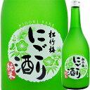 松竹梅 にごり酒 純米 720ml