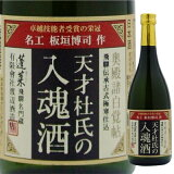 蓬萊 天才杜氏の入魂酒 720ml【05P11Apr15】【母の日】
