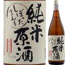 小山本家酒造 無冠盃 しぼったまんま 純米原酒 1.8L【清...