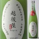 加藤酒造 越後屋 にごり酒 720ml【清酒】【05P06Aug16】