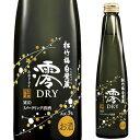 松竹梅 澪DRYスパークリング 300ml【清酒】<日本酒 ギフト プレゼント Gift お酒 スパークリング日本酒>