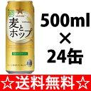 ☆送料無料☆サッポロ 麦とホップ 500ml×24本(1ケース)【送料無料でこの価格!!!】