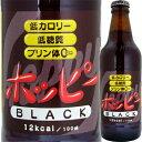 【お宅ホッピー】【東京下町の味】ホッピービバレッジホッピーブラック(black)330ml×1本<ギフトプレゼントGiftお酒>