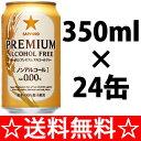 【プレミアムを名乗るアルコール0.00%】サッポロプレミアムアルコールフリー350ml×1ケース(24本)【送料無料でこの価格!!】【全国送料無料】<お歳暮ビールギフトノンアルコールビール内祝いお返しお酒24缶>