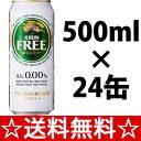 【お歳暮 ビール】【送料無料】【アルコール0.00%】キリン フリー 500ml×1ケース(24本) 【全国送料無料】【05P06Aug16】