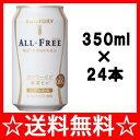 【お歳暮 ビール】【送料無料】サントリー オールフリー 350ml×1ケース(24本)【05P06Aug16】