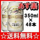 【送料無料】キリン 一番搾り 350ml×2ケース【05P06Aug16】