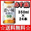 【送料無料】キリン 濃い味 糖質0ゼロ 350ml×1ケース