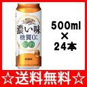 【送料無料】キリン 濃い味 糖質0ゼロ 500ml×1ケース