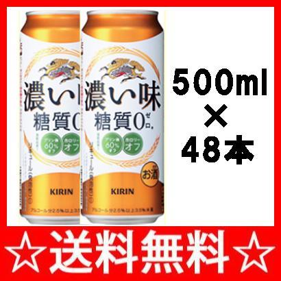 【送料無料】キリン 濃い味 糖質0ゼロ 500ml×2ケース(48本) 【全国送料無料】【機能性ビール】<お歳暮 ビール ギフト プレゼント 結婚祝い 新築祝い 内祝い お酒 ビール 糖質ゼロ ギフト Gift 贈答品>