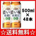 【送料無料】キリン 濃い味 糖質0ゼロ 500ml×2ケース