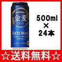 【ホワイトデー】【ビール】【送料無料】サントリー 金麦 500ml×1ケース(24本)【05P06Aug16】