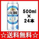 【送料無料】キリン 淡麗プラチナダブル 500ml×1ケー