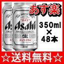 【送料無料】アサヒ スーパードライ 350ml×2ケース【05P06Aug16】