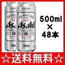 【送料無料】アサヒ スーパードライ 500ml×2ケース<ビ...