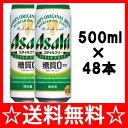 【送料無料】アサヒ スタイルフリー 500ml×2ケース