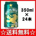 【ホワイトデー お返し】【ビール】【送料無料】サッポロ ホワイトベルグ 350ml×24本(1ケース)【05P06Aug16】