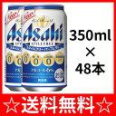 【送料無料】アサヒ スタイルフリー パーフェクト 350