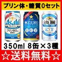 【父の日 ギフト】【送料無料】プリン体ゼロ 飲み比べ 350ml×8缶×3種セット(24本)【全国