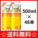 【送料無料】アサヒ クリアアサヒ 500ml×2ケース<ギフト プレゼント Gift 贈答品 お酒>