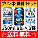 【残暑見舞い ギフト】【送料無料】プリン体ゼロ 飲み比べ 350ml×8缶×3種セット(24本)【