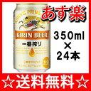 【お歳暮 ビール】【送料無料】キリン 一番搾り 350ml×1ケース<御歳暮 お歳暮 お年賀 ギフト