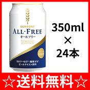 【送料無料】サントリー オールフリー 350ml×1ケース(24本)<ノンアルコールビール ギフト プレゼント Gift 贈答品 内祝い お酒>