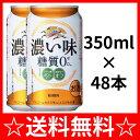 【送料無料】キリン 濃い味 糖質0ゼロ 350ml×2ケース