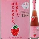 篠崎 あまおう梅酒 あまおう、はじめました。 500ml<イチゴ 梅酒 いちご リキュール 梅酒 父の日 ギフト プレゼント Gift お酒 苺>