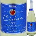 ニッカシードルドライ720ml<スパークリングワインギフトプレゼントGiftお酒パーティーに>
