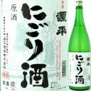 源平 にごり酒 1.8L 【0309PUP10M】