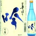 華明り 吟醸酒 「吟」 720ml