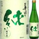 華明り 純米酒 「純」 720ml