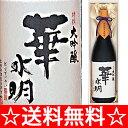 【送料無料】【福井の地酒】華水明 特撰 大吟醸 1.8L HSK−50【ギフト・贈り物に】【