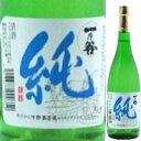 一乃谷 純米酒 純 720ml