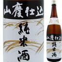 菊姫 山廃純米酒 1.8L【清酒】<母の日 父の日 日本酒 ギフト プレゼント Gift 贈答品 内祝い お返し お酒 日本酒 一升瓶>