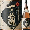 【環境保全米を100%使用】一ノ蔵 山廃特別純米酒 円融 1.8L