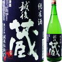 【のどごし爽やかな純米酒】越後伝衛門 純米酒 越後 蔵 1.8L【清酒】【05P06Aug16】