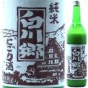 白川郷 純米 にごり酒 720ml*【清酒】<日本酒 濁り酒 ギフト プレゼント Gift 贈答品 ...
