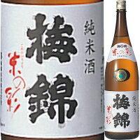 梅錦 米の彩 純米 1.8L【清酒】<日本酒 辛口 ギフト プレゼント Gift 贈答品 お酒 日本酒 一升瓶>