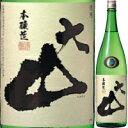 大山 本醸造 1.8L【清酒】【05P06Aug16】