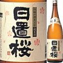 日置桜 純米酒 1.8L【母の日】【清酒】<日本酒 父の日 ギフト プレゼント Gift 贈答品 内祝い お返し お酒 日本酒 一升瓶>