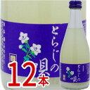 国盛 とらじの唄 にごり酒(発泡清酒) 300ml×12本(...