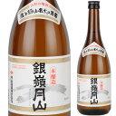 【お中元 ギフト】月山酒造 銀嶺月山 本醸造 720ml【清酒】
